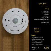 سنسور چندکاره خانه هوشمند