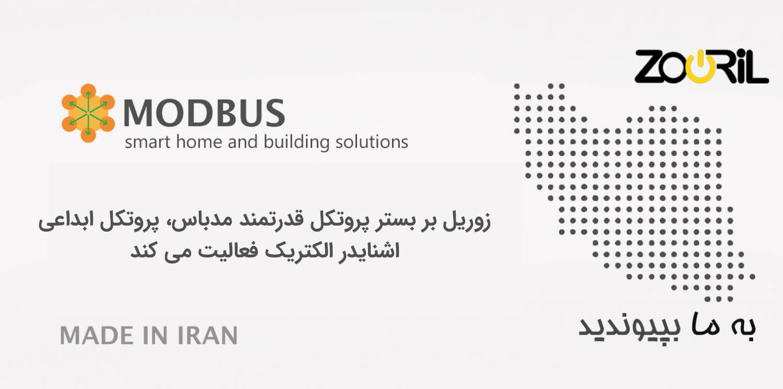 تصاویری اطلاعاتی از استفاده خانه هوشمند ایرانی زوریل از مدباس